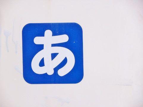 日本語教育事情