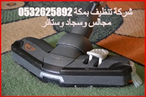 شركة تنظيف بمكة 0532625892 غسيل مجالس وكنب وسجاد وتنظيف الخزانات والمسابح