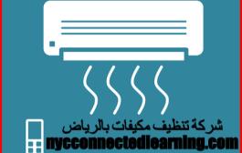 شركة تنظيف المكيفات بالرياض 0532625892 غسيل وتعقيم وتعطير المكيفات