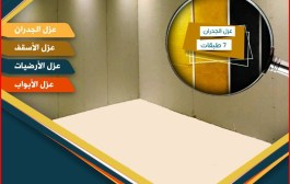 شركة عزل بالاحساء 0532625892 عزل الاسطح والحمامات وعزل الخزانات والمسابح
