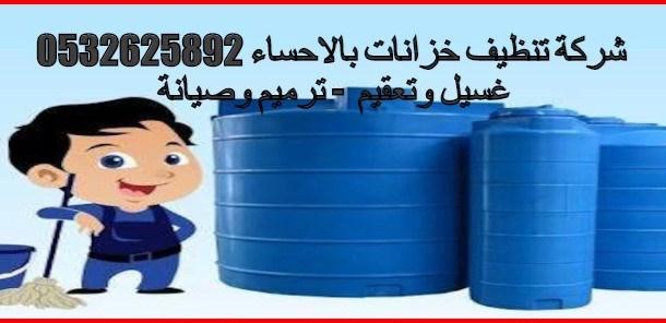 شركة تنظيف خزانات بالاحساء 0532625892 غسيل وتعقيم وترميم الخزانات بالاحساء