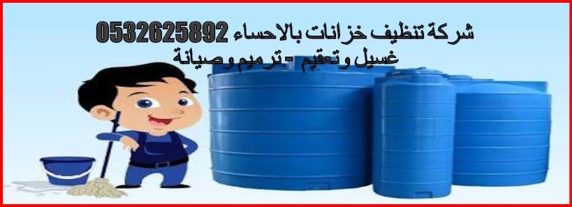 شركة تنظيف خزانات بالاحساء 0532625892