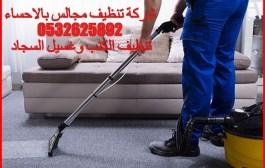 شركة تنظيف مجالس بالاحساء 0532625892 تنظيف الكنب وغسيل السجاد والموكيت