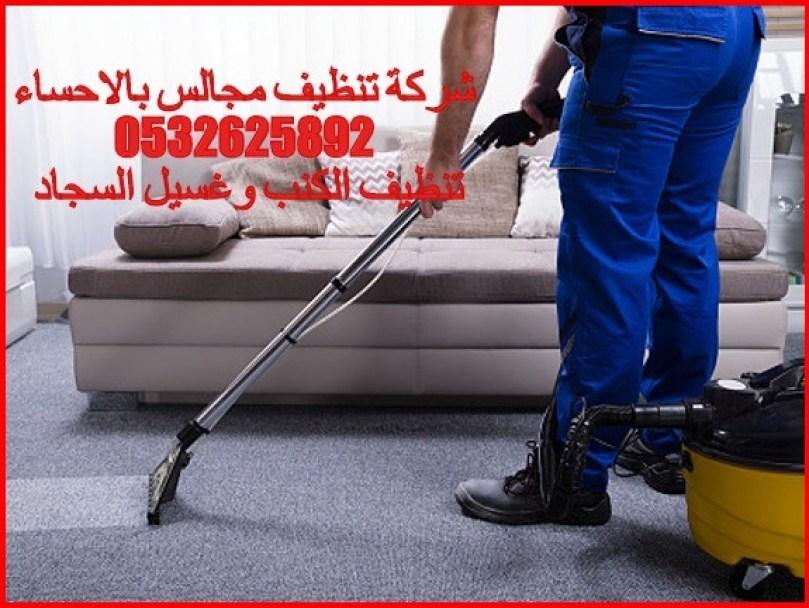 شركة تنظيف مجالس بالاحساء 0532625892