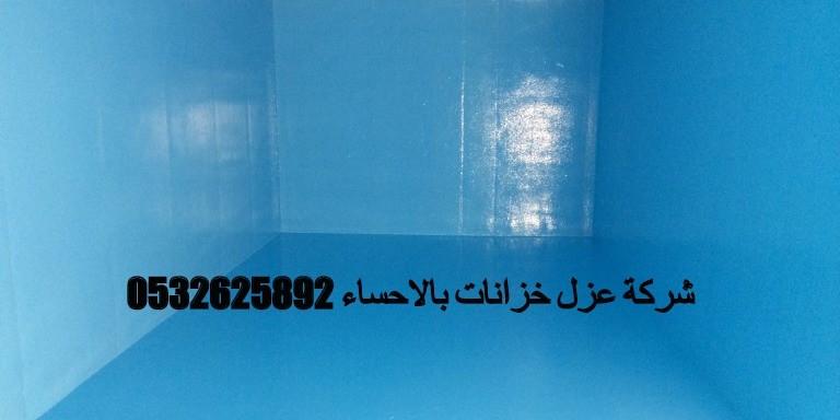 شركة عزل خزانات بالاحساء 0532625892