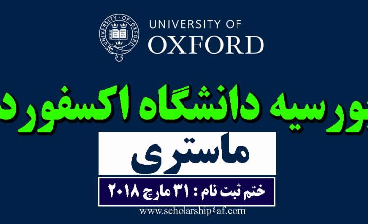 Oxford Scholarship