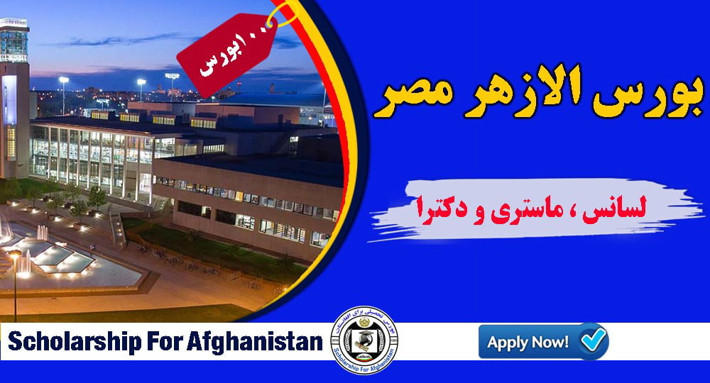Al-Azhar University Scholarships Announcement for the