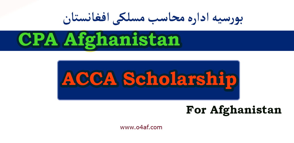 CPA Afghanistan Scholarship for ACCA Students