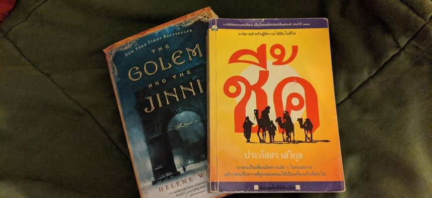 Thai Novel The Sheikh and The Golem and the Jinni