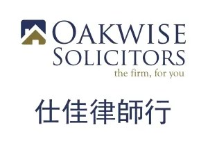 Oakwise Solicitors 仕佳律师行logo 澳洲悉尼华人律师行