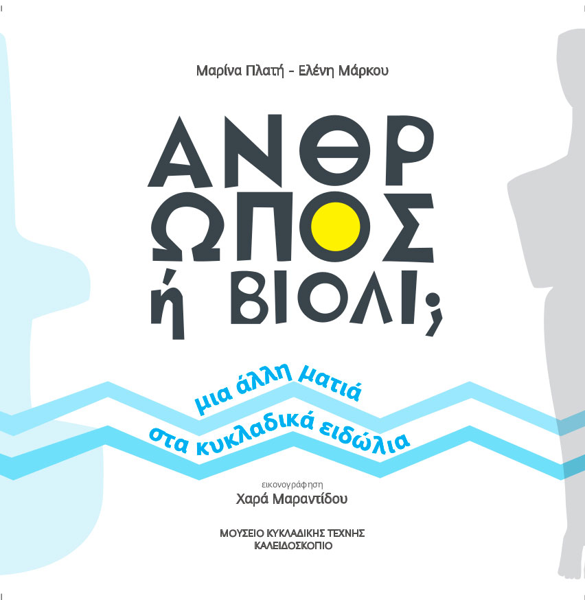 Anthropos_Violi