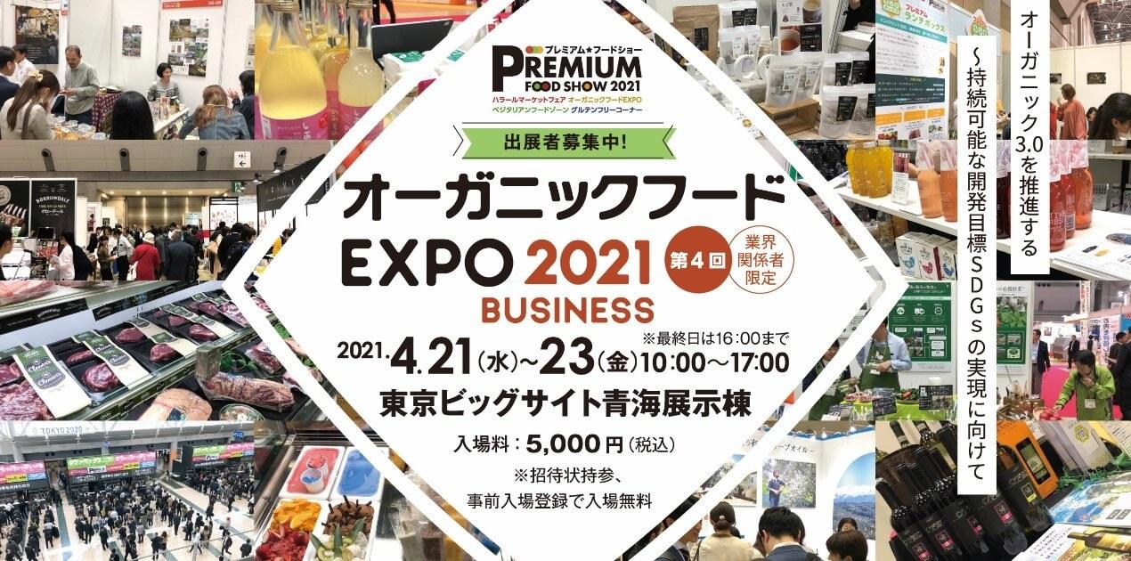 4回オーガニックフード EXPO 2021
