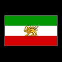 STATO IMPERIALE DELL'IRAN 1925-1979