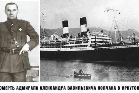 Смерть адмирала Колчака в Иркутске