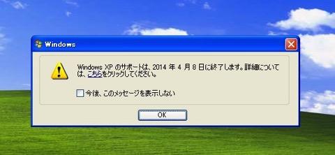 XP warnning