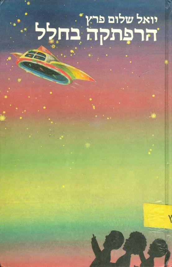 תוצאת תמונה עבור הרפתקה בחלל יואל פרץ