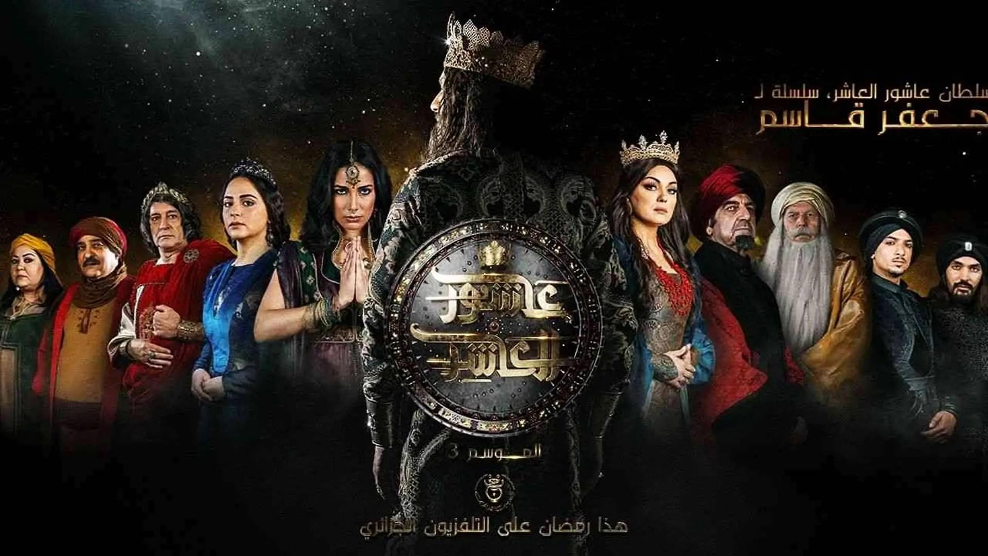 La série Achour El Acher censurée : Un acteur crie au scandale et accuse l'ENTV