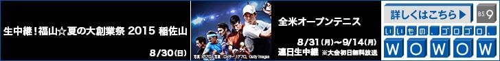 全米オープンテニスのWOWOW広告