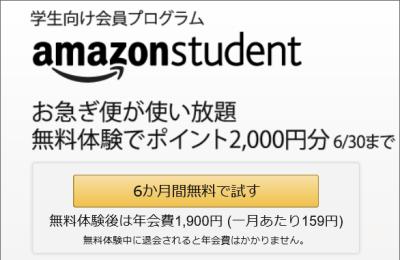 AmazonStudent