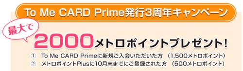 To Me CARD Prime発行3周年キャンペーン