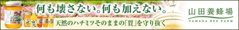 山田養蜂場オンラインショップ