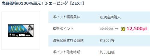ZEXT(ゼクスト)6枚刃カミソリの解約
