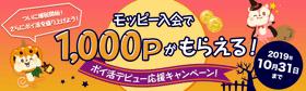 モッピー入会キャンペーン特典ポイント