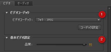 Quicktime フォト - JPEG レンダリング設定方法 画像