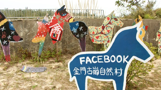 Impromptu field of art on Kinmen.
