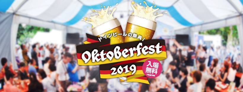 ドイツビールの祭典!お台場オクトーバーフェスト2019 ~SPRING~