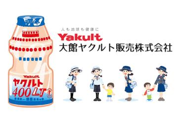 第36回「福祉ヤクルト・愛の運動」(秋田県ヤクルト連合会)を実施しています。