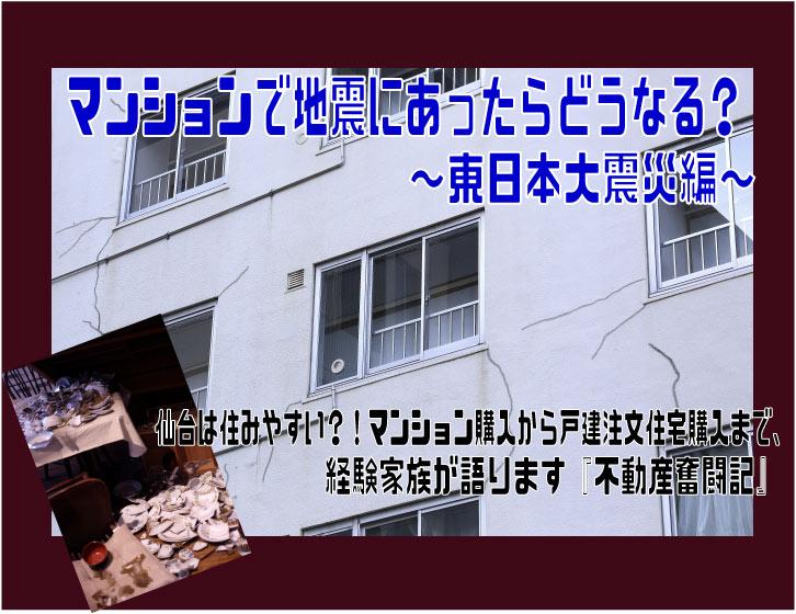 地震-表紙