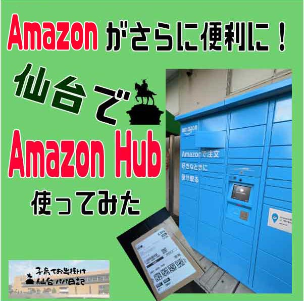 Amazon-Hub