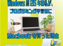 Macbook買った理由