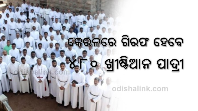 Christian Priests arrested in Kerala