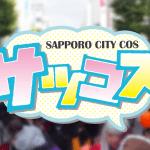 SAPPORO CITY COS サツコス