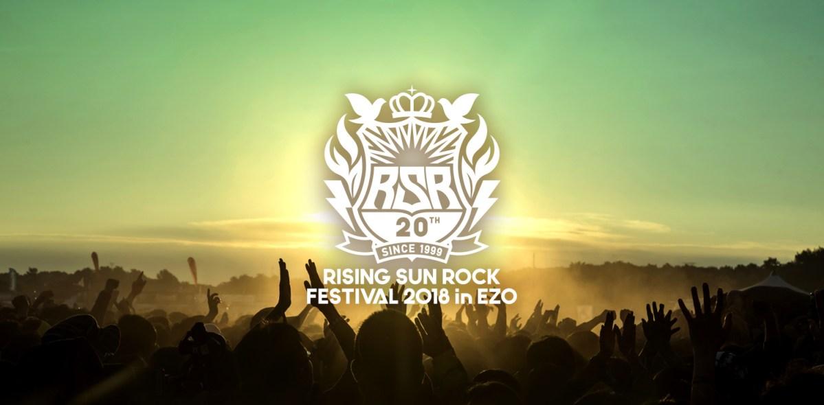 ライジング・サン・ロックフェスティバル2018 in EZO