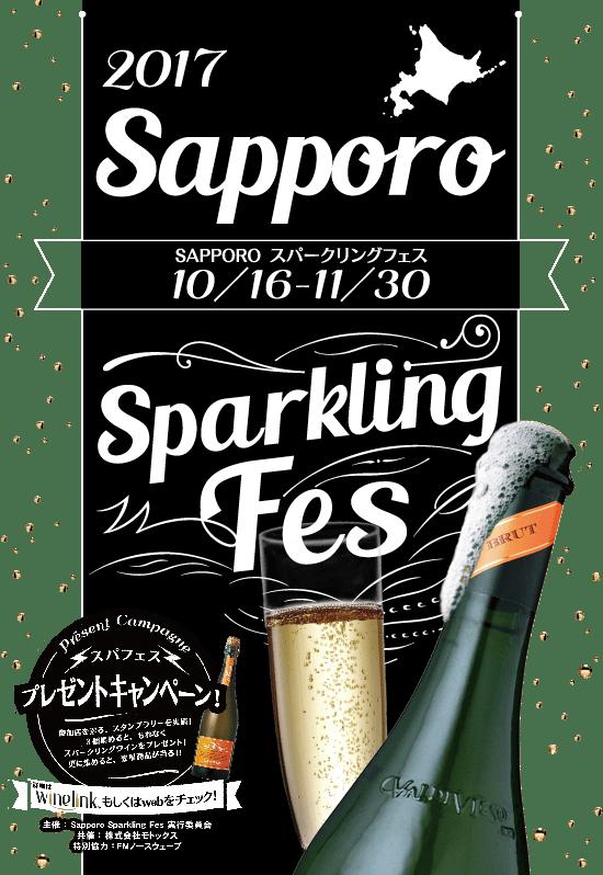 札幌スパークリングフェス2017