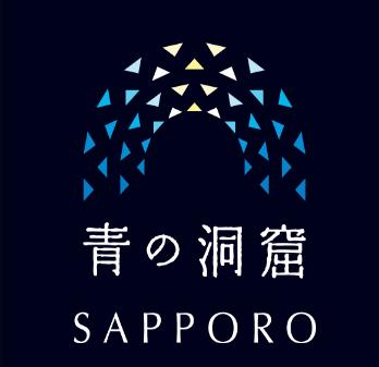 青の洞窟 SAPPORO