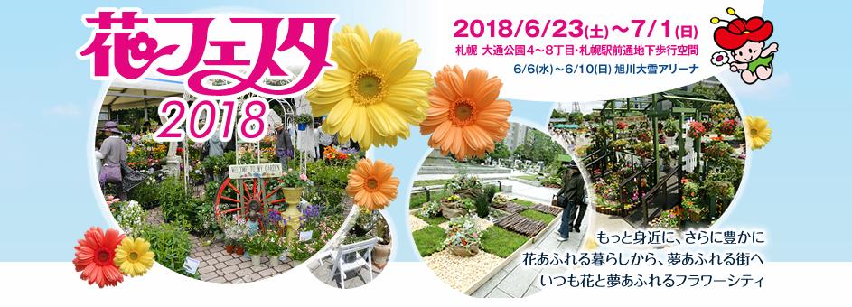 花フェスタ2018札幌