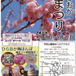 札幌に、梅咲く季節がやってきた!ひらおか梅まつり