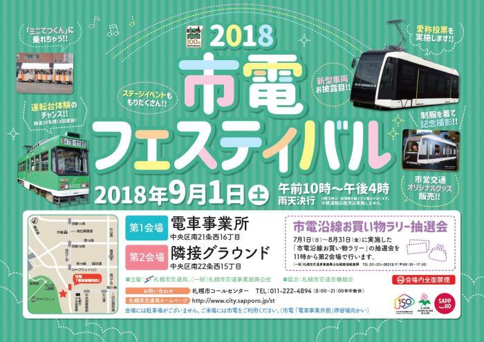 2018市電フェスティバル