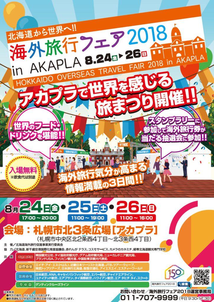 北海道から世界へ!海外旅行フェア2018 in AKAPLA