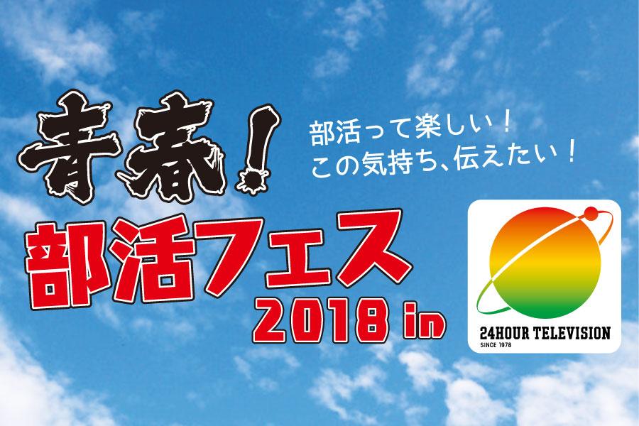 青春!部活フェス2018 in 24時間テレビ