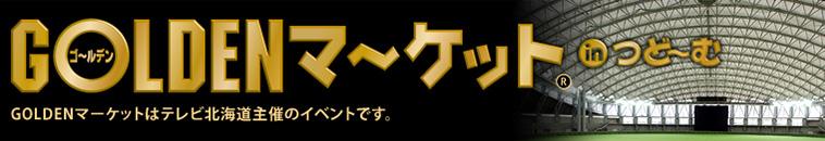 北日本最大級のフリーマーケット ゴールデンマーケットVol.44