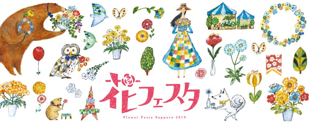 花あふれる暮らしから、夢あふれる街へ 花フェスタ2019