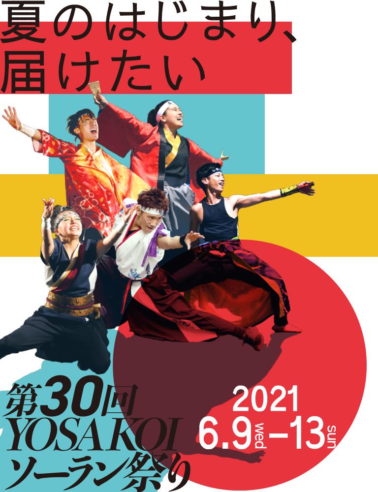 【延期】第30回YOSAKOIソーラン祭り
