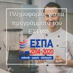 Πληροφορίες για τα προγράμματα του ΕΣΠΑ