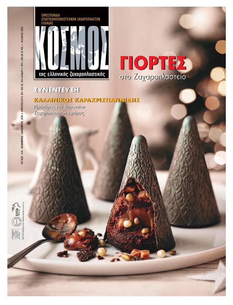 Kosmos Νοέμβριος - Δεκέμβριος 2019