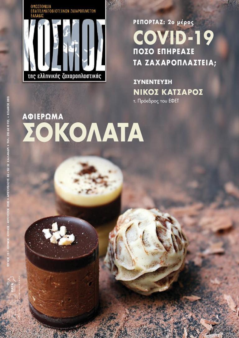 Kosmos Ιούνιος – Ιούλιος – Αύγουστος 2020